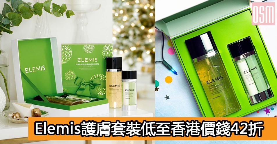 網購Elemis護膚套裝低至香港價錢42折+免費直運香港/澳門
