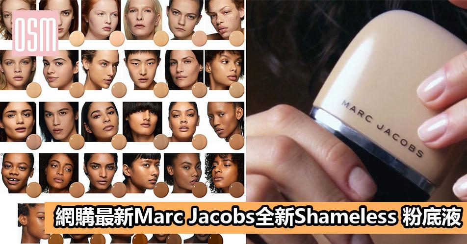 網購最新Marc Jacobs全新Shameless 粉底液+免費直運香港