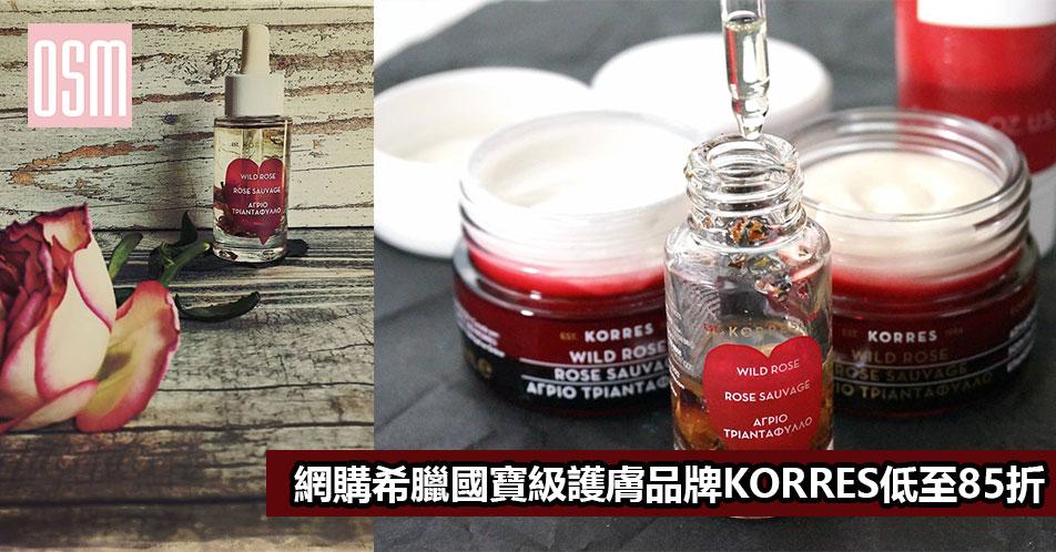 網購希臘國寶級護膚品牌KORRES低至85折+免費直運香港/澳門