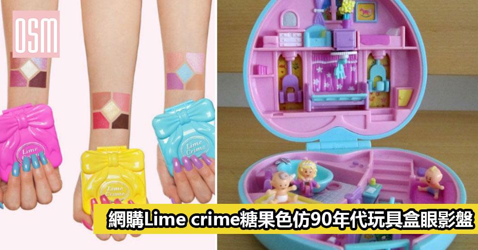 網購Lime crime糖果色仿90年代玩具盒眼影盤+免費直運香港/澳門