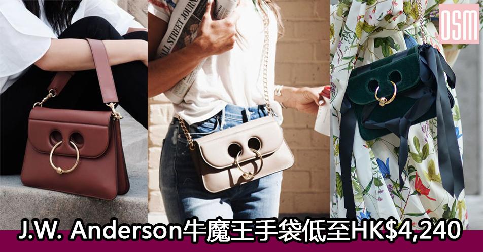 網購J.W. Anderson牛魔王手袋低至HK$4,240+免費直運香港/澳門