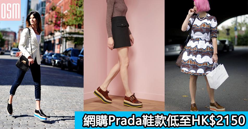 網購Prada鞋款低至HK$2150+免費直運香港/澳門