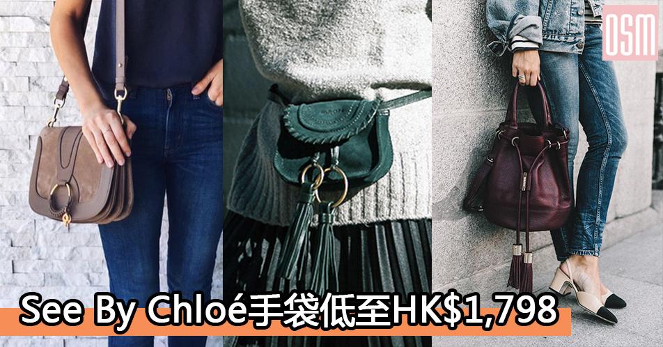 網購See By Chloé手袋低至HK$1,798+直送香港/澳門