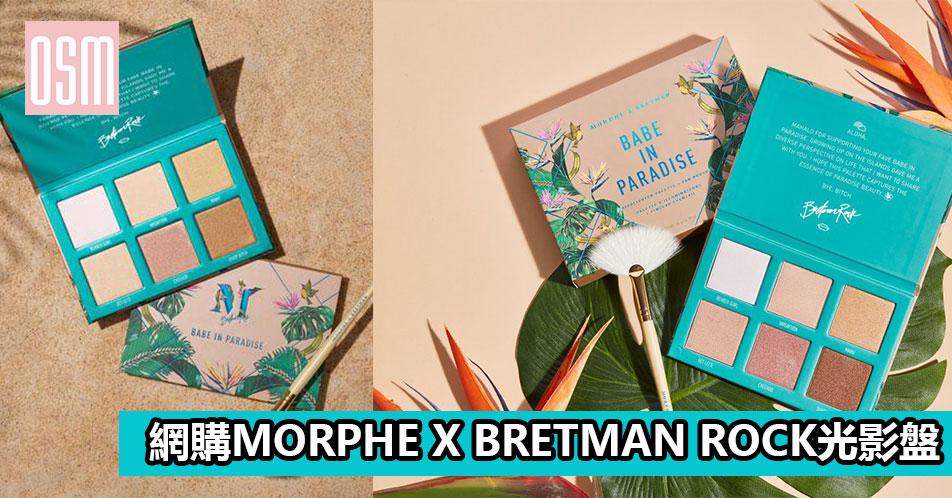網購MORPHE X BRETMAN ROCK光影盤+免費直運香港