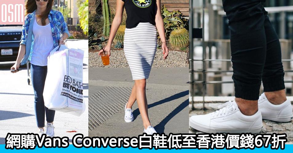 網購Vans Converse白鞋低至香港價錢67折+免費直運香港/澳門