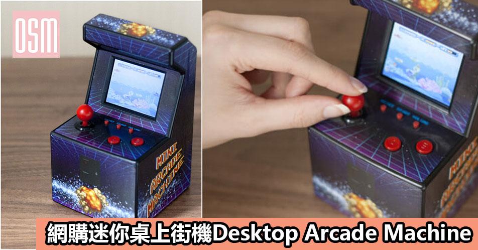 網購迷你桌上街機Desktop Arcade Machine+直運香港/澳門