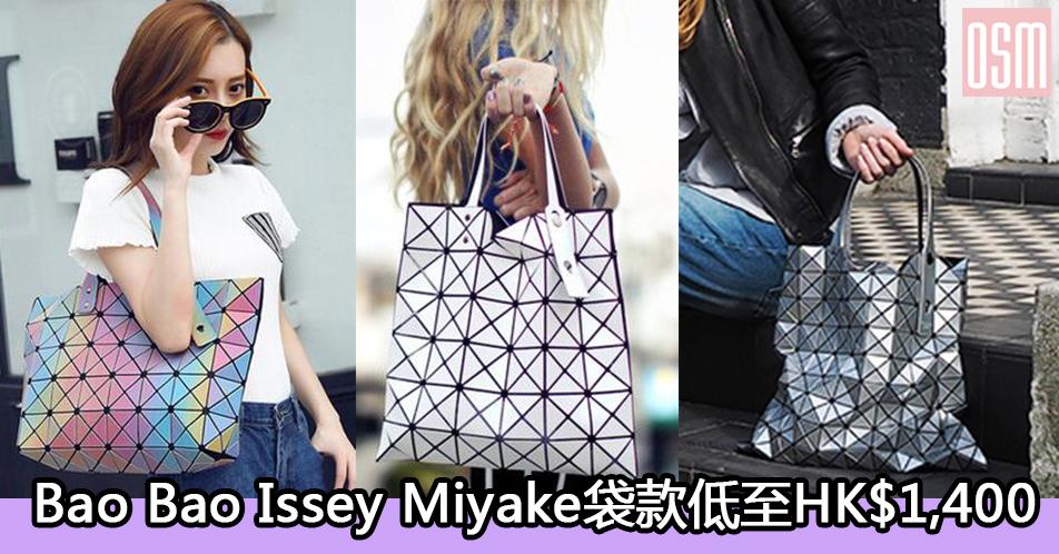 網購Bao Bao Issey Miyake袋款低至HK$1,400+免費直運香港/澳門