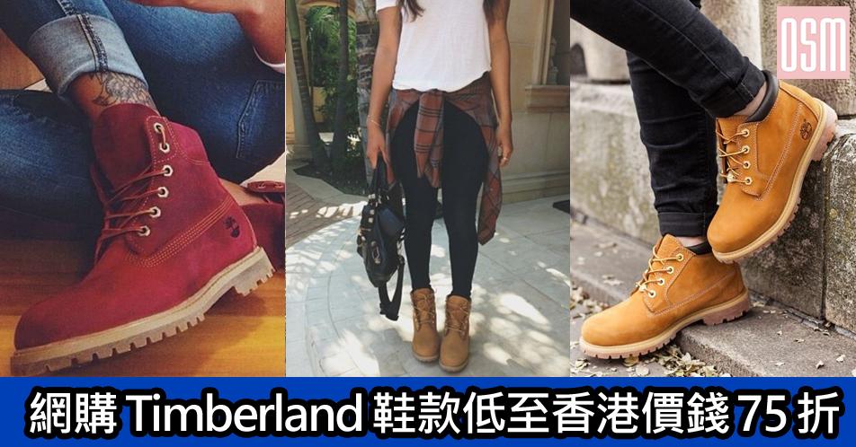 網購Timberland鞋款低至香港價錢75折+免費直運香港/澳門
