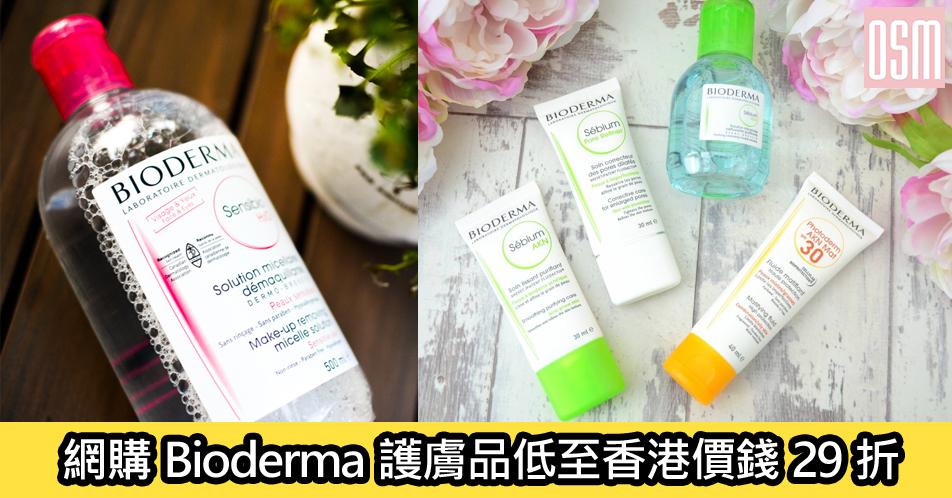 網購Bioderma護膚品低至香港價錢29折+直送香港/澳門