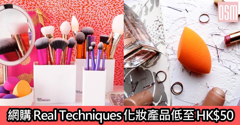 網購Real Techniques化妝產品低至HK$50+免費直運香港/澳門