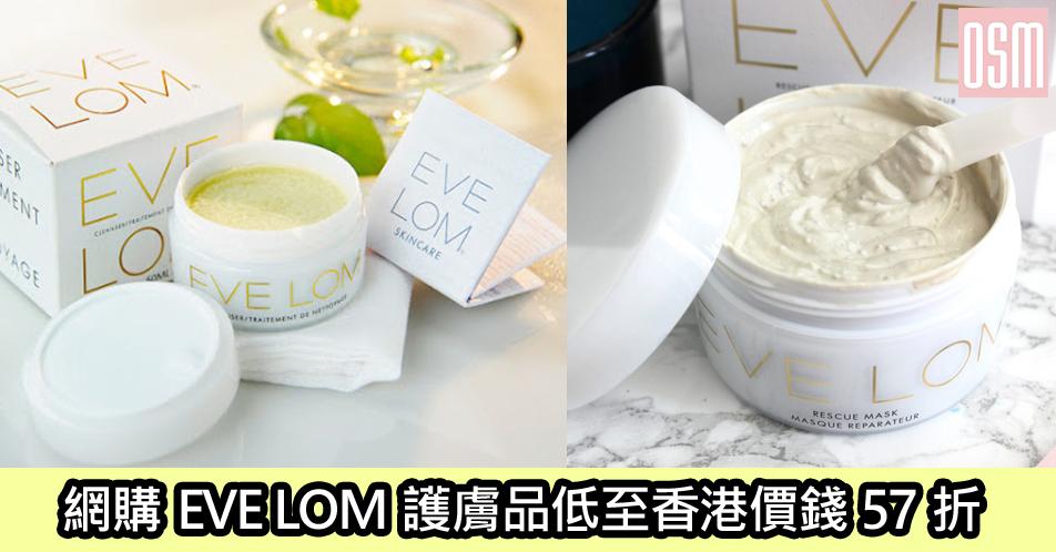 網購EVE LOM護膚品低至香港價錢57折+免費直運香港/澳門