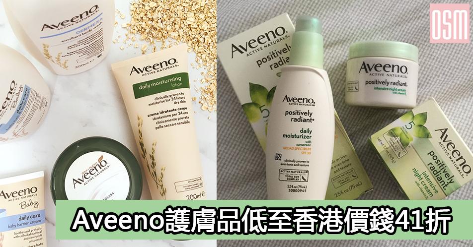 網購Aveeno護膚品低至香港價錢41折+免費直送香港/澳門
