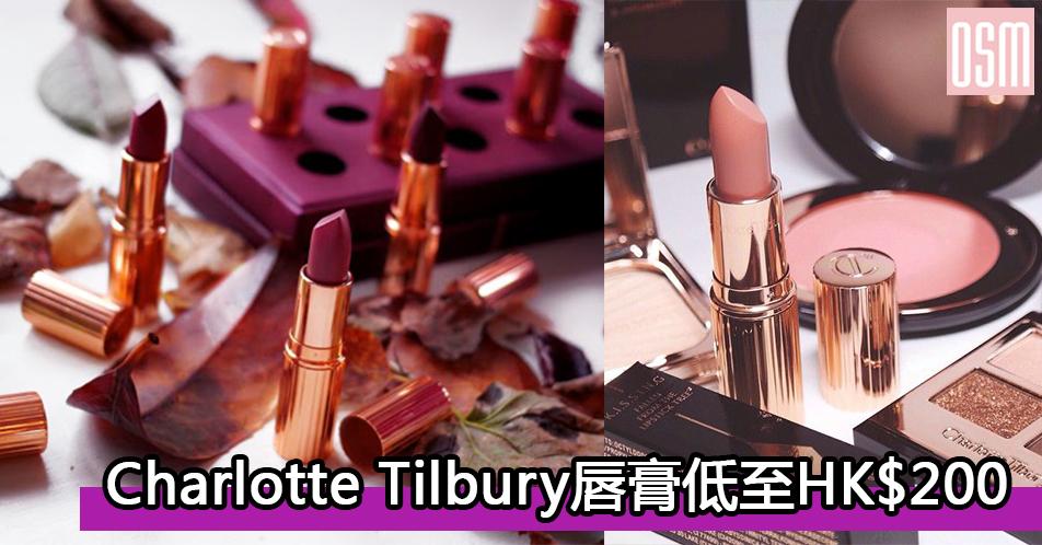 網購Charlotte Tilbury唇膏低至HK$200+免費直運香港/澳門