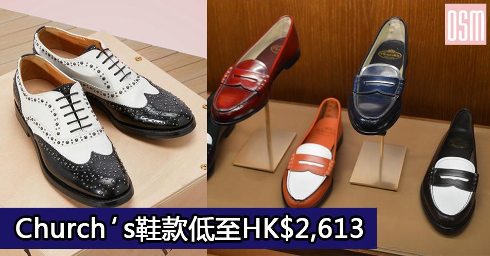 網購Church's鞋款低至HK$2,613+免費直運香港/澳門