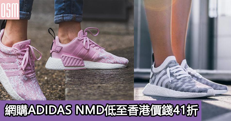網購ADIDAS NMD低至香港價錢41折+直運香港/澳門