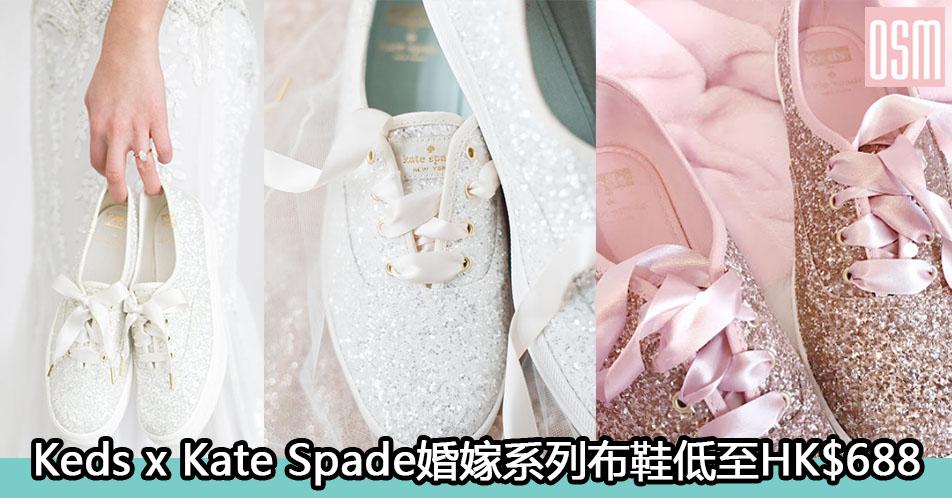 網購Keds x Kate Spade婚嫁系列布鞋低至HK$688+免費直運香港/澳門