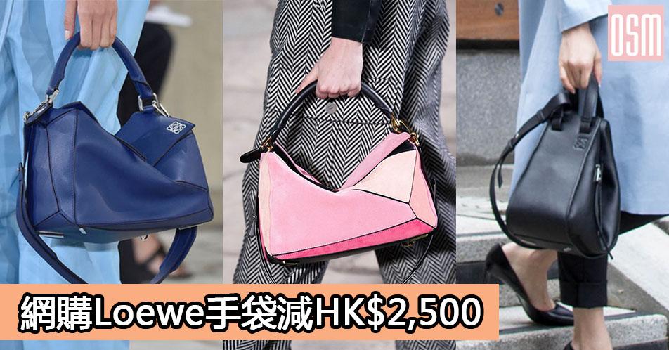 網購Loewe手袋減HK$2,500+(限時)免費直運香港/澳門