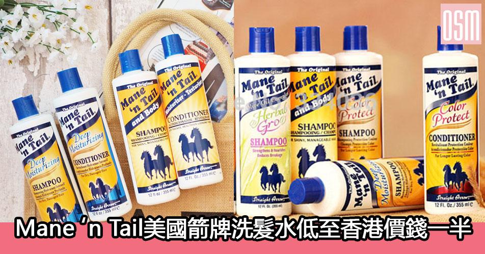 網購Mane 'n Tail美國箭牌洗髮水低至香港價錢一半+免費直送香港/澳門