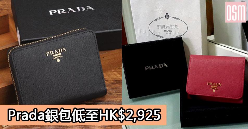 網購Prada銀包低至HK$2,925+免費直運香港/澳門
