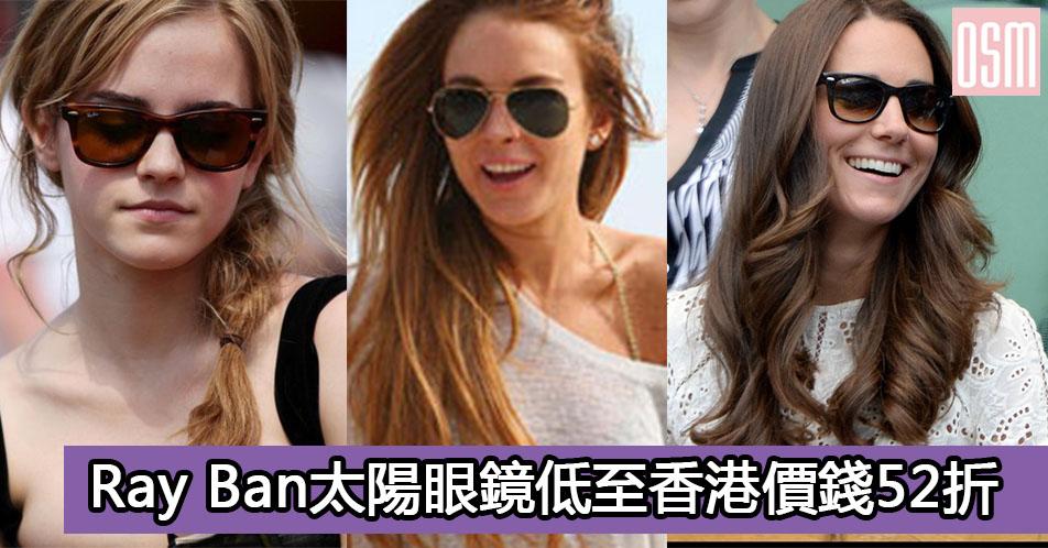 網購Ray Ban太陽眼鏡低至香港價錢52折+免費直運香港/澳門