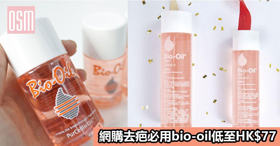 網購去疤必用bio-oil低至HK$77+免費直運香港/澳門