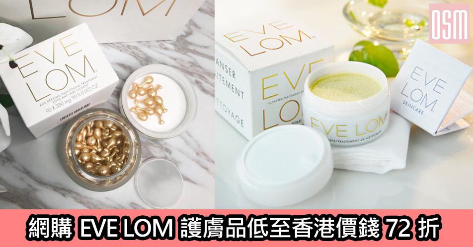 網購EVE LOM護膚品低至香港價錢72折+免費直運香港/澳門