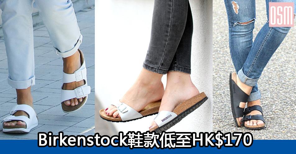 網購Birkenstock鞋款低至HK$170+免費直運香港/澳門