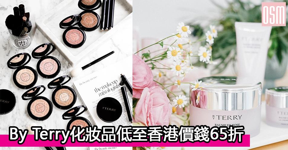 網購By Terry化妝品低至香港價錢65折+直運香港/澳門