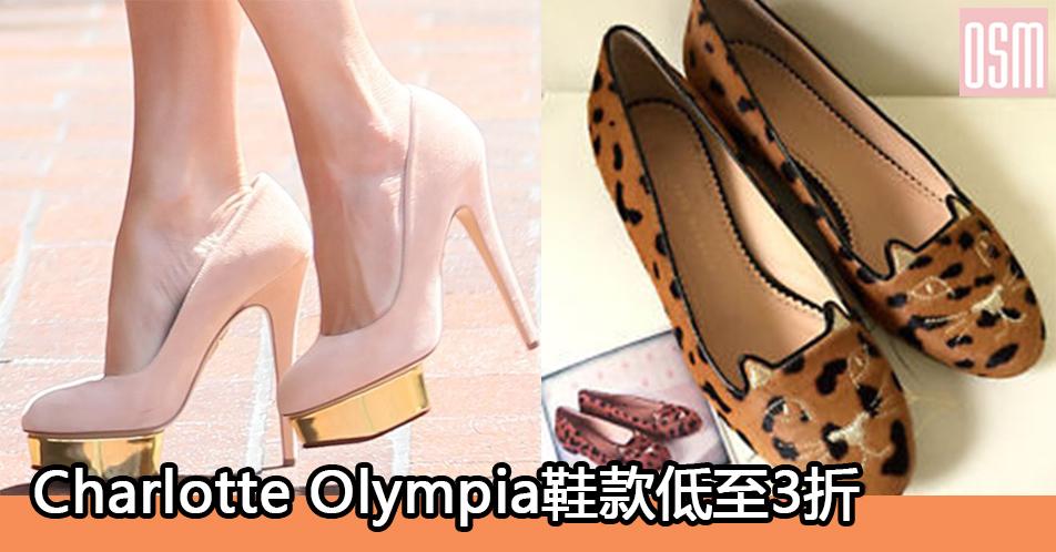 網購Charlotte Olympia鞋款低至3折+免費直運香港/澳門