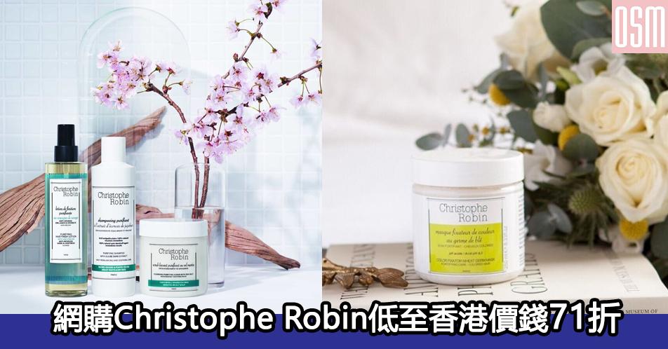 網購Christophe Robin護髮產品低至香港價錢71折+免費直運香港澳門