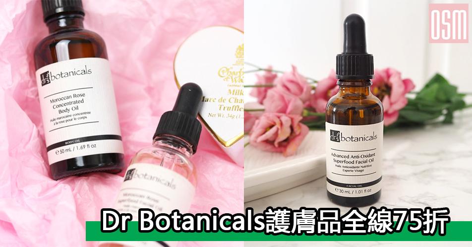 網購Dr Botanicals護膚品全線75折+免費直運香港/澳門