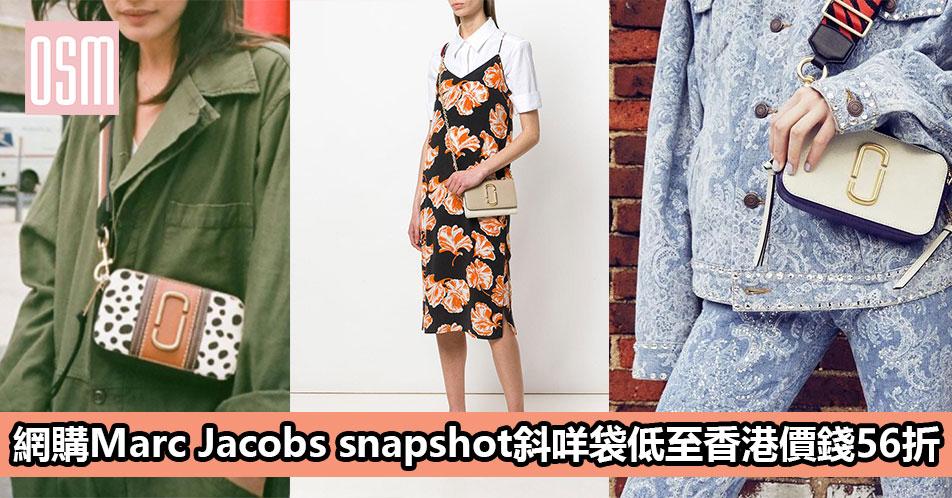 網購Marc Jacobs snapshot斜揹袋低至香港價錢56折+免費直運香港/澳門
