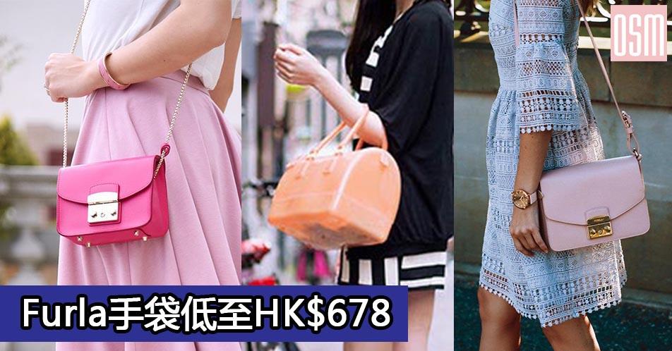 網購Furla手袋低至HK$678+免費直運香港/澳門