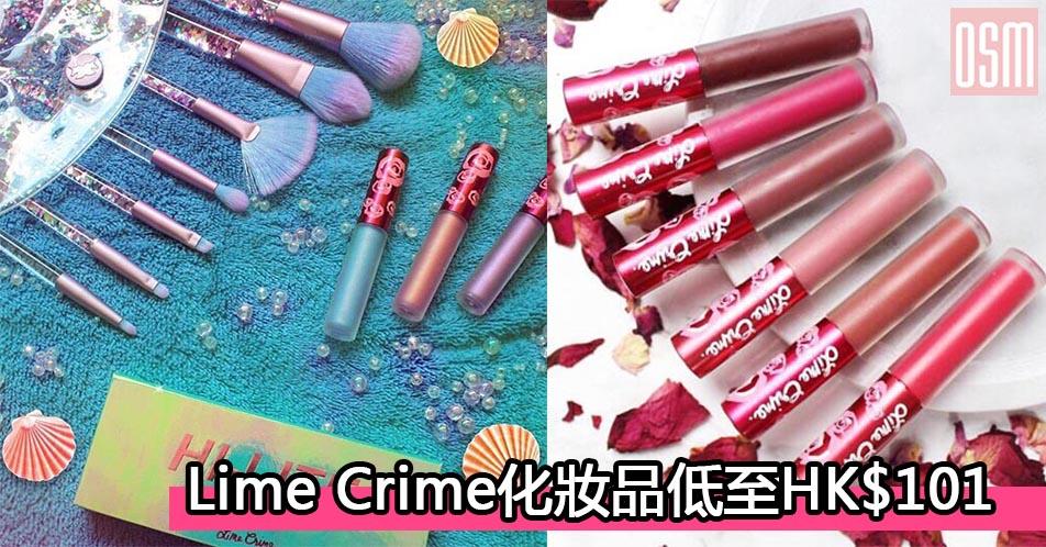 網購Lime Crime化妝品低至HK$101+免費直運香港/澳門