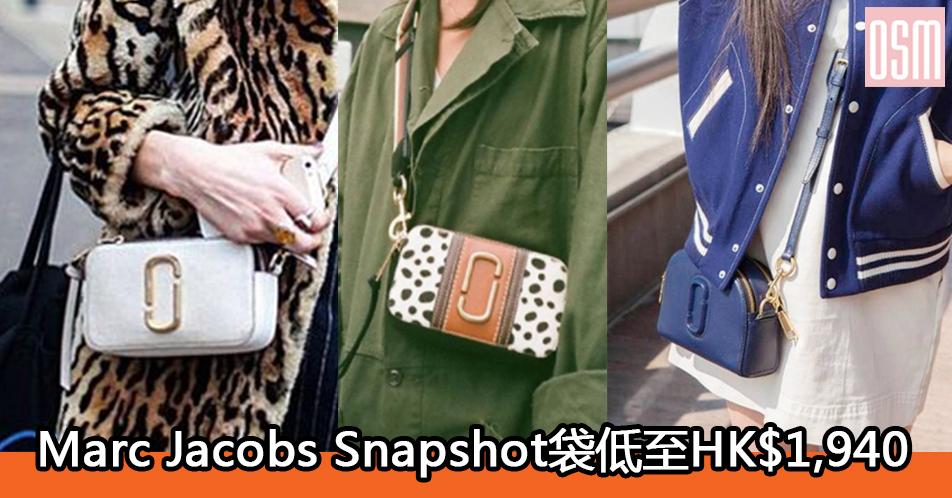 網購Marc Jacobs Snapshot袋低至HK$1,940+免費直運香港/澳門