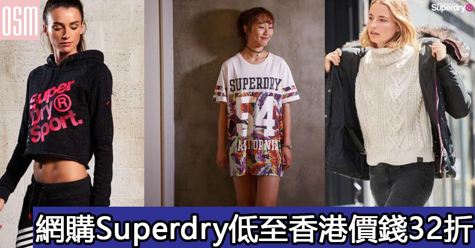 網購Superdry低至香港價錢32折+免費直運香港/澳門