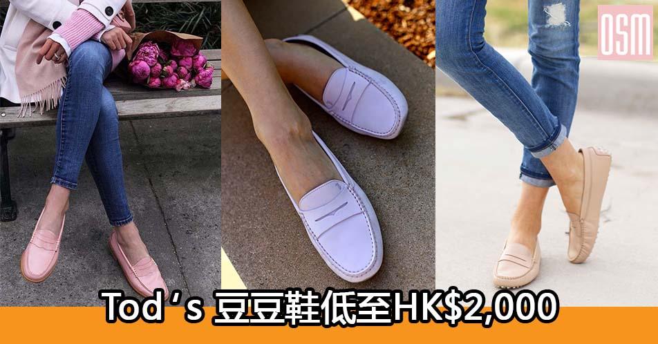 網購Tod's豆豆鞋低至HK$2,000+(限時)免費直運香港/澳門