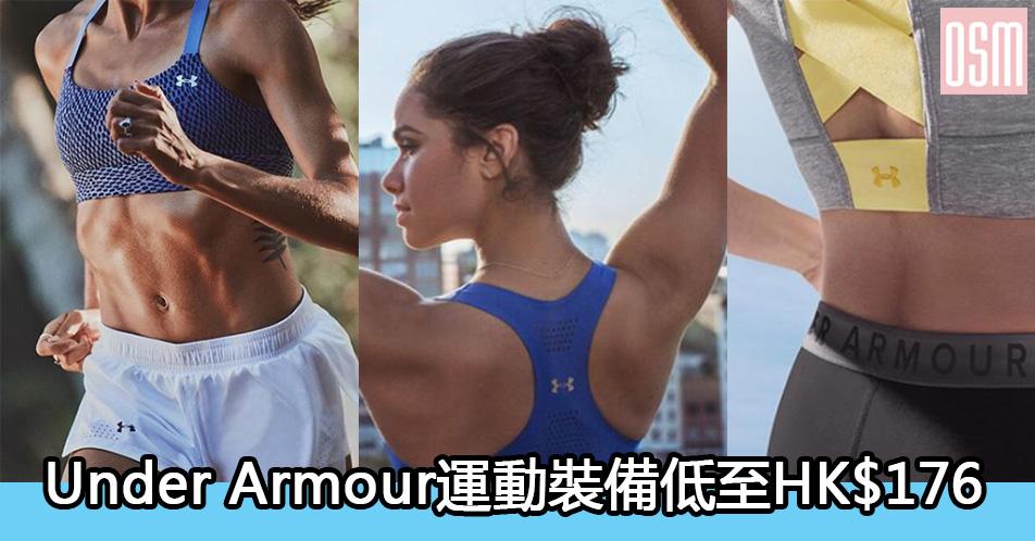 網購Under Armour運動裝備低至HK$176+免費直運香港