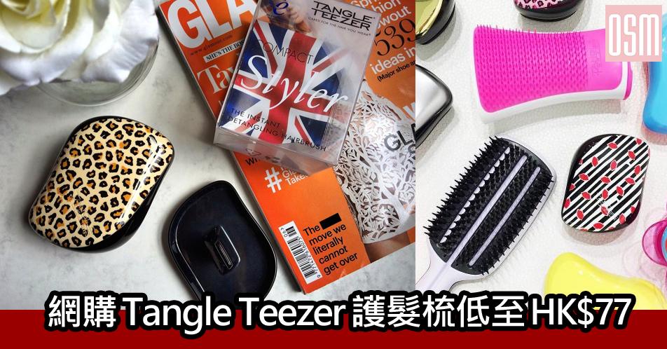 網購Tangle Teezer護髮梳低至HK$77+免費直運香港/澳門