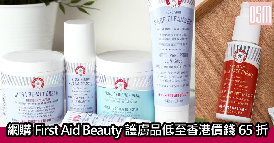 網購First Aid Beauty護膚品低至香港價錢65折+免費直送香港/澳門