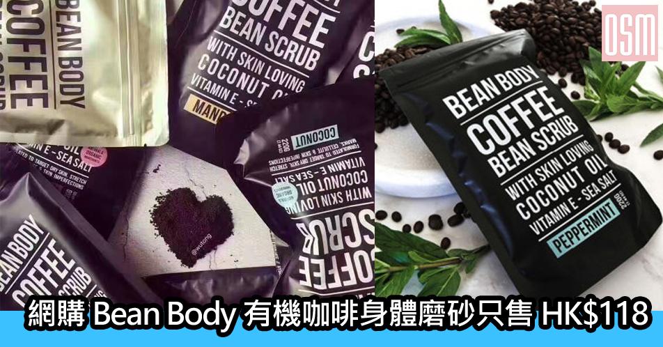 網購Bean Body有機咖啡身體磨砂只售HK$118+免費直送香港/澳門