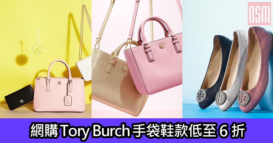 網購Tory Burch手袋鞋款低至6折+直運香港/澳門