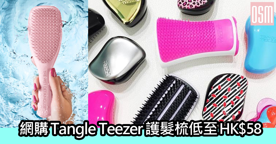 網購Tangle Teezer護髮梳低至HK$58+免費直運香港/澳門
