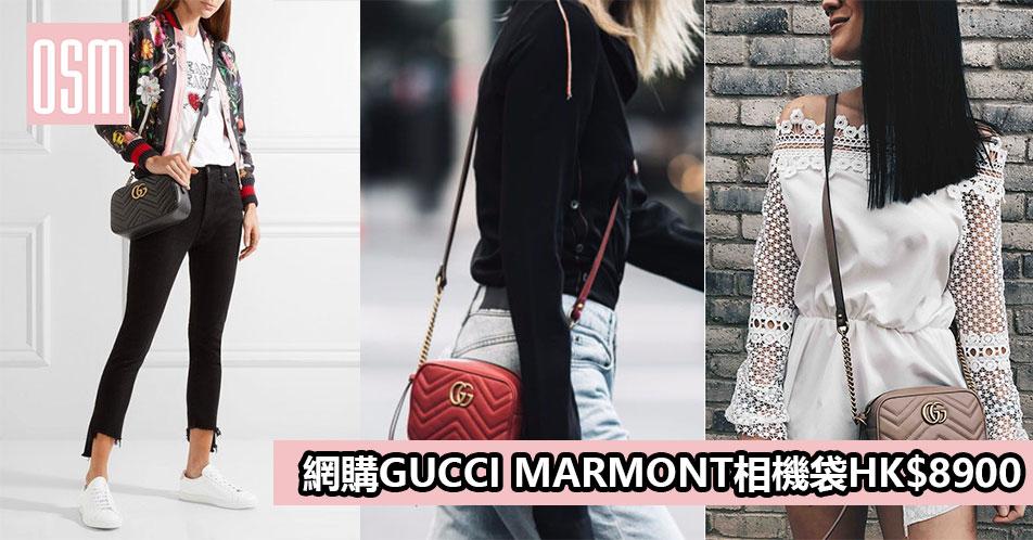 網購GUCCI MARMONT相機袋HK$8900+免費直運香港/澳門