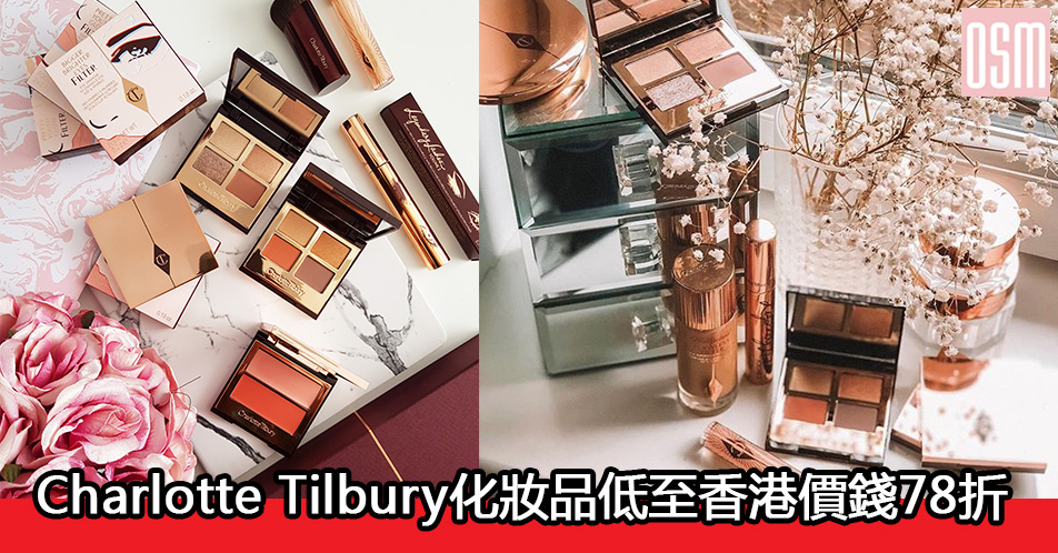 網購Charlotte Tilbury化妝品低至香港價錢78折+直運香港/澳門