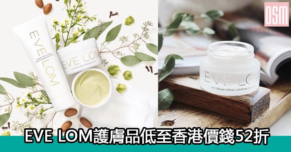 網購EVE LOM護膚品低至香港價錢52折+免費直運香港/澳門