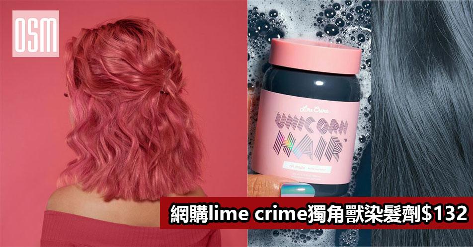 網購lime crime獨角獸染髮劑$132+免費直運香港/澳門