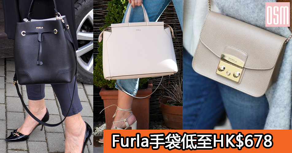 網購Furla手袋低至HK$678+直運香港/澳門