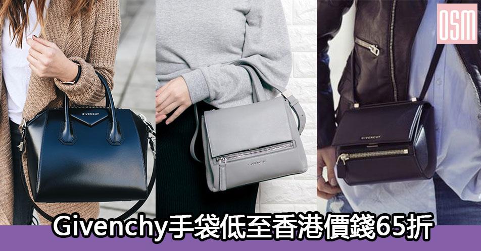 網購Givenchy手袋低至香港價錢65折+免費直運香港/澳門