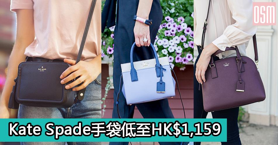 網購Kate Spade手袋低至HK$1,159+免費直送香港/澳門